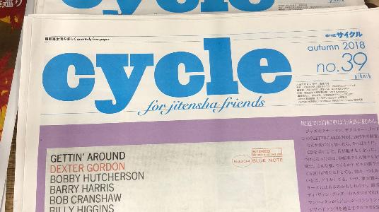 季刊誌「サイクル」差し上げます。