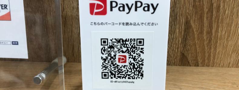PayPay & ALIPAY使用できます!