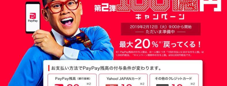 PayPay第2弾100億円キャンペーン開催決定!
