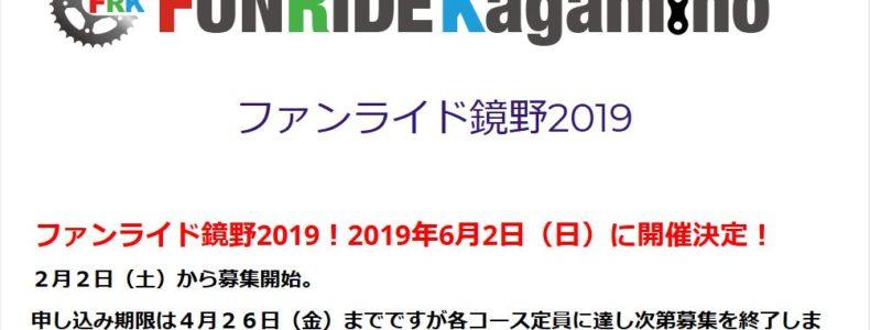ファンライド鏡野2019エントリー開始!