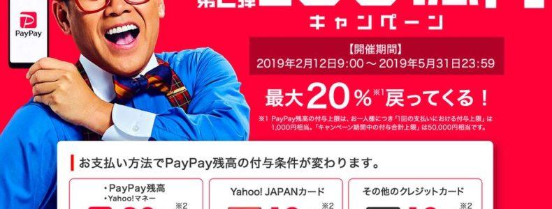 PayPay第2弾100億円キャンペーン開催中!