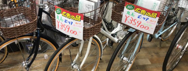 【広告の品】丸石 ポーリア 通学車