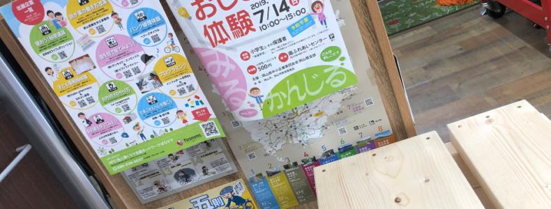 明日開催の「親子でおしごと体験会2019」準備できました!