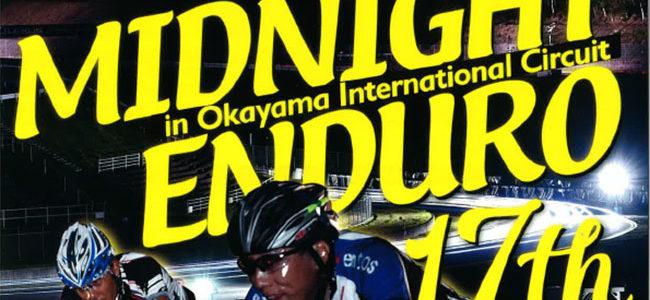 ミッドナイトエンデューロin岡山国際サーキット行ってきます!