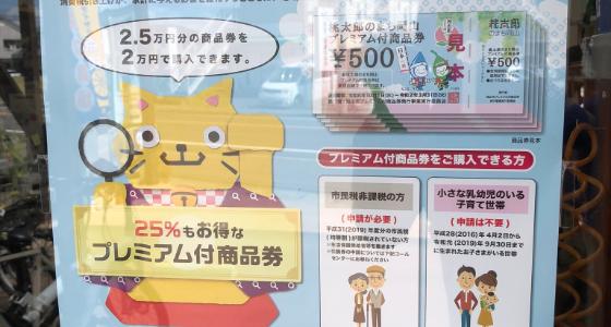 桃太郎のまち岡山プレミアム付商品券使えます!