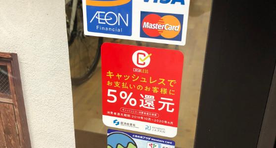 令和元年10月1日より、キャッシュレスお支払いのお客様に5%還元!