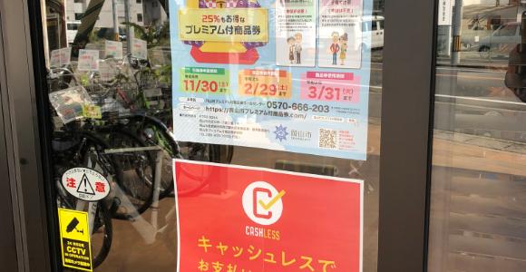 桃太郎のまち岡山プレミアム付商品券 & キャッシュレス還元5%スタート!