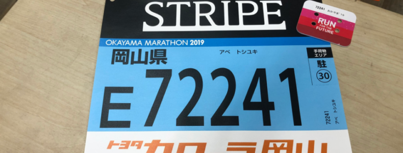 おかやまマラソン2019走ってきます!