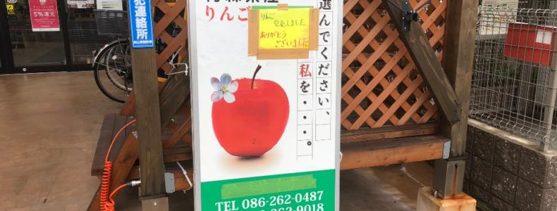 【完売御礼】訳ありリンゴ完売しました!