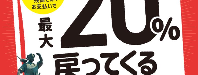 「がんばろう岡山市!最大20%が戻ってくるサマーキャンペーン」始まりました!
