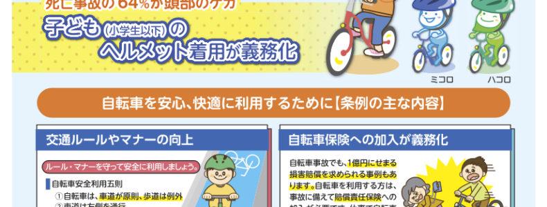 自転車保険と子供のヘルメット着用が義務化されます。