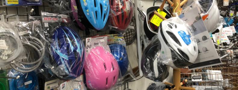 子供用ヘルメット各種取り揃えております!
