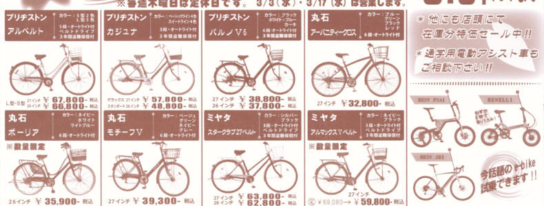 【2021新生活応援 春のサイクルフェア】開催中!