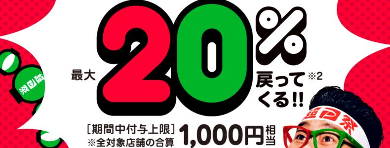 【超PayPay祭キャンペーン開催中】