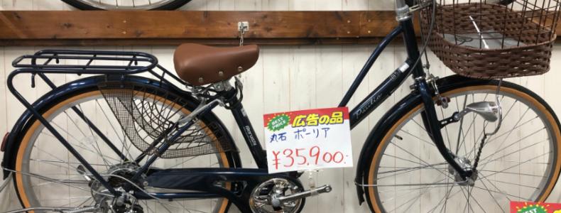 【広告の品】丸石 ポーリア
